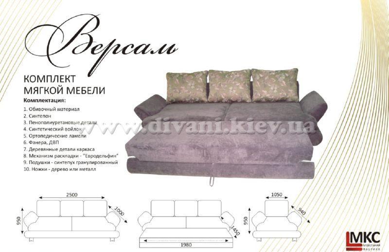 Версаль - мебельная фабрика МКС. Фото №3. | Диваны для нирваны