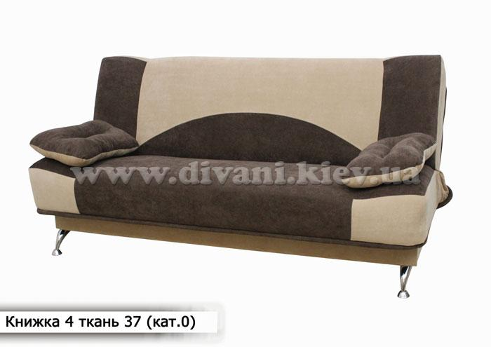 Книжка-4 - мебельная фабрика Мебель Софиевки. Фото №1. | Диваны для нирваны