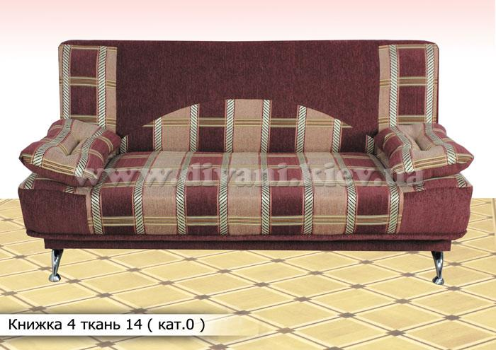 Книжка-4 - мебельная фабрика Мебель Софиевки. Фото №2. | Диваны для нирваны