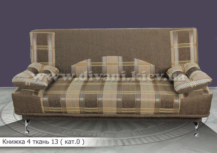 Книжка-4 - мебельная фабрика Мебель Софиевки. Фото №3. | Диваны для нирваны