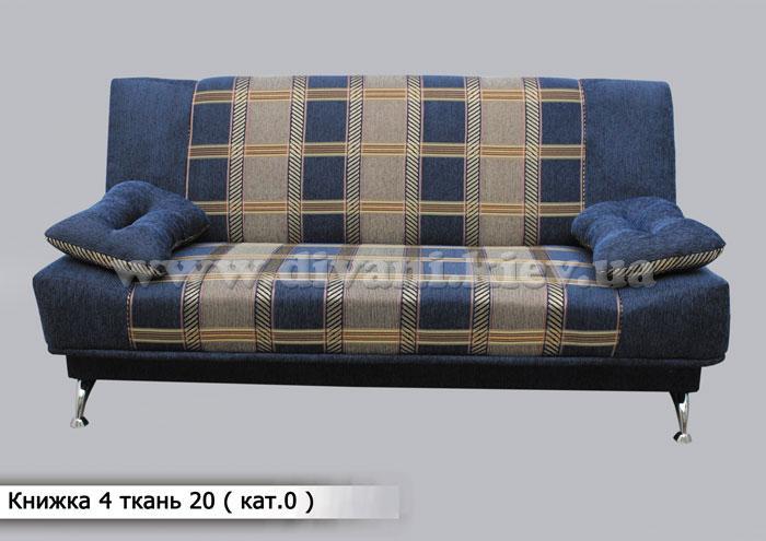 Книжка-4 - мебельная фабрика Мебель Софиевки. Фото №4. | Диваны для нирваны